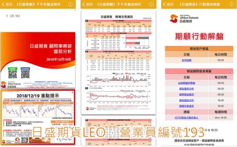 futuresleo期貨下單軟體介紹-日盛ONLINE APP